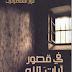 كتاب في قصور آيات الله - عشرون عام في سجون إيران pdf لنزار السمرائي