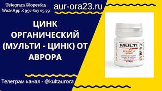 Цинк органический (Мульти - цинк) от Аврора