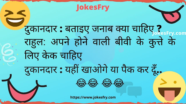 Jokes Pati Patni Hindi - Jokes For Marriage