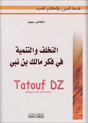 كتاب  التخلف والتنمية في فكر مالك بن نبي - الطاهر سعود PDF