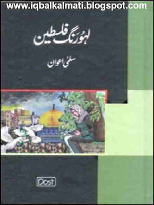 Laho Rang Falasteen by Salma Awan Novel
