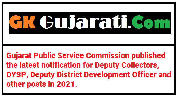 GPSC Deputy Collectors, DYSP, Deputy District Development Officer and other posts recruitment 2021 2021