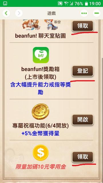 【beanfun!】魔力寶貝M,10元零用金