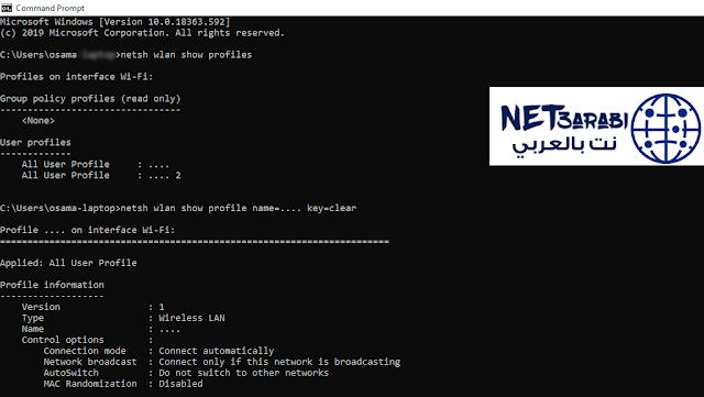 طريقة معرفة باسورد الشبكة المتصل بها بأكثر من طريقة