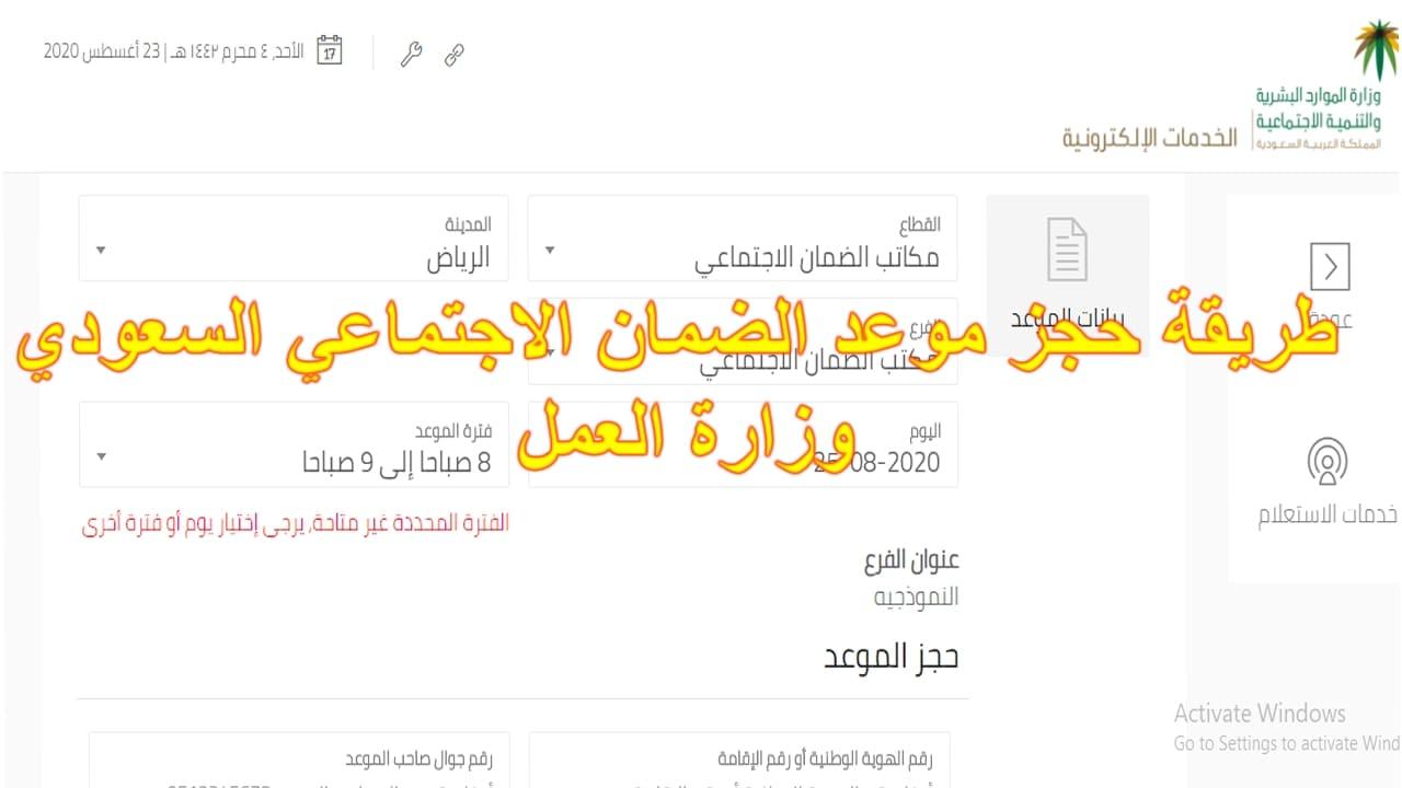 طريقة حجز موعد الضمان الاجتماعي السعودي وزارة العمل