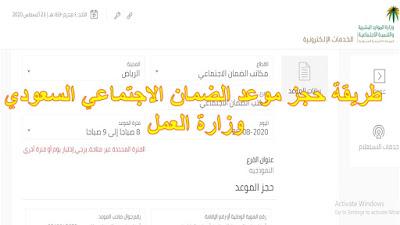 حجز موعد الضمان الاجتماعي السعودي وزارة الموارد البشريه والتنمية الاجتماعية