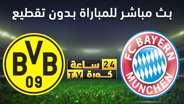 موعد مباراة بايرن ميونخ وبوروسيا دورتموند بث مباشر بتاريخ 09-11-2019 الدوري الالماني