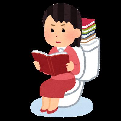 トイレで勉強をする人のイラスト(女性)