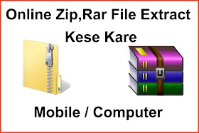 Zip,RAR File Open Online, Zip File कैसे बनाये