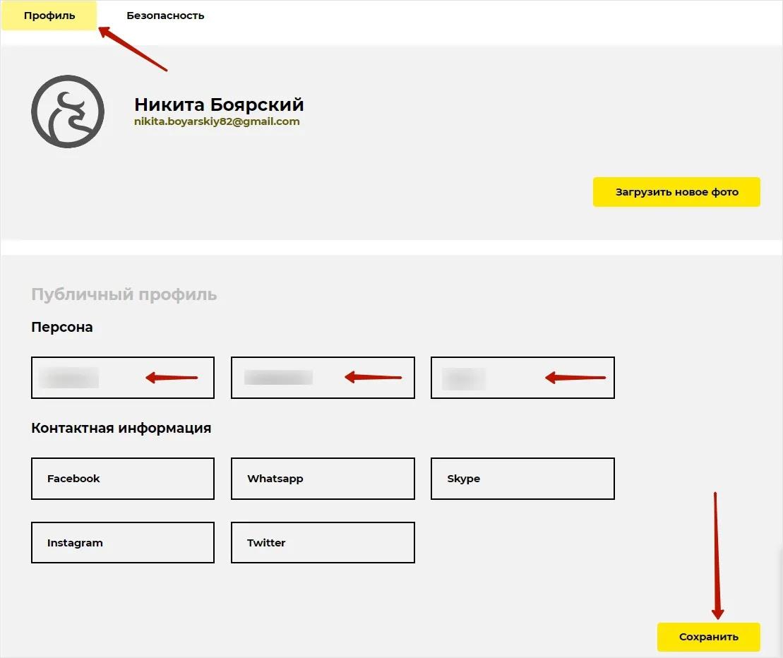 Регистрация в Torexo 3
