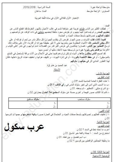اختبارات في اللغة العربية للسنة الرابعة متوسط