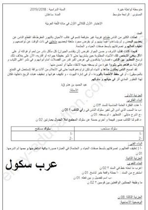 اختبارات في اللغة العربية للسنة الرابعة متوسط الفصل الاول الجيل الثاني 2018-2019
