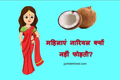 महिलाएं नारियल क्यों नहीं फोड़ती?