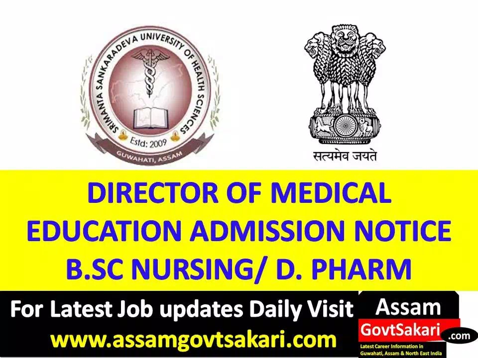 SSUHS CEE 2019 For B Sc  Nursing And D Pharm Courses