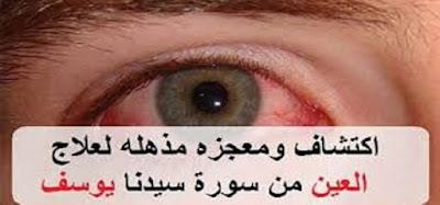 علاج لجميع امراض العيون من سوره سيدنا يوسف عليه السلام