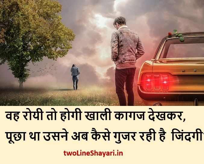 bewafa status in Hindi Download, bewafa status Download, bewafa status Download 2020