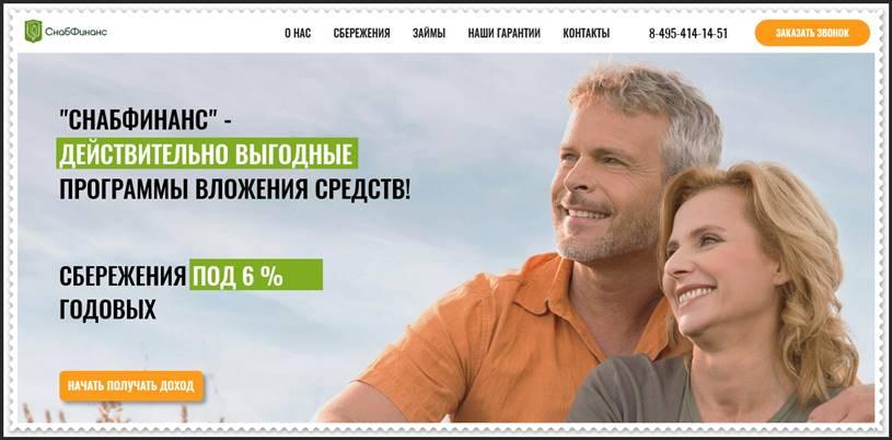 Мошеннический сайт snabfinans.ru – Отзывы, развод, платит или лохотрон? Мошенники КПК «Снабфинанс»