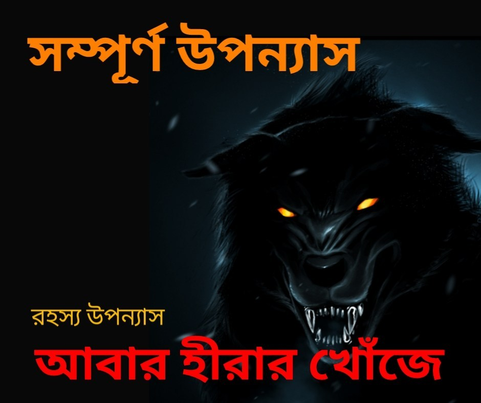 all time best bengali ghost story books pdf free download