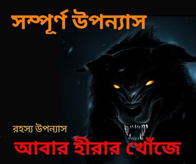 Bangla free pdf book