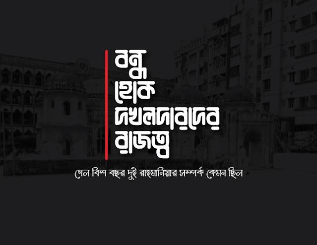 গেল বিশ বছর দুই রাহমানিয়ার সম্পর্ক কেমন ছিল?মামুনুল হক, মাহফুজুল হক,  মানসুরুল হক। bangla typography, logo, lettering, calligraphy design