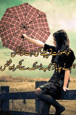 poetry-in-urdu