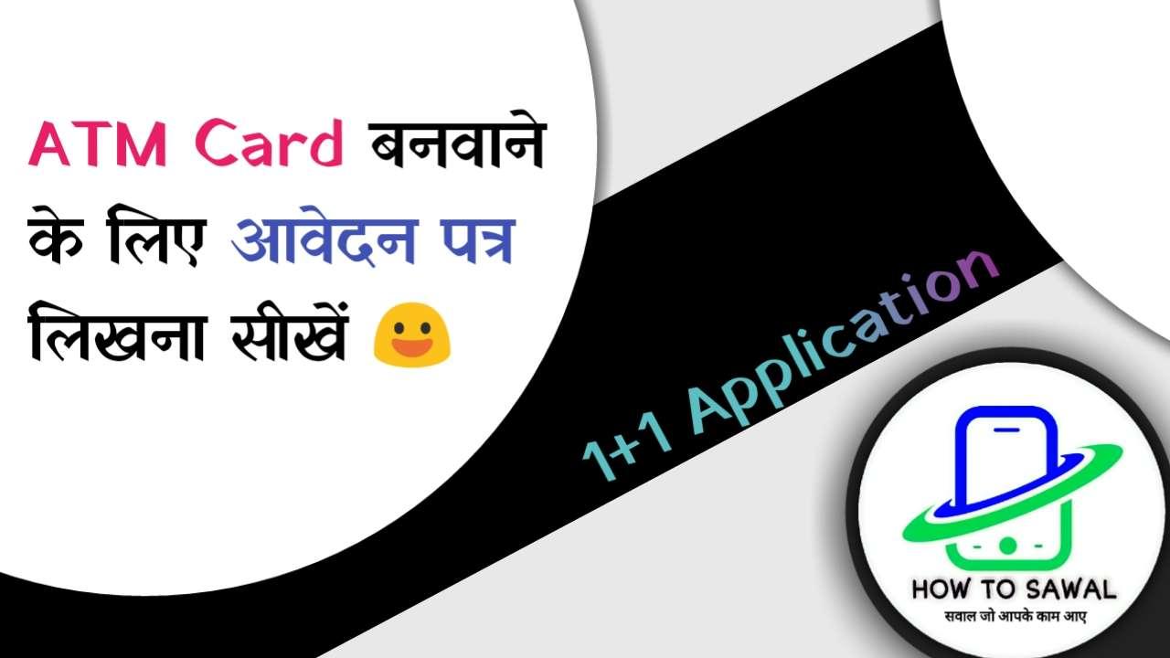 ATM Apply Karne Ke Liye Application Letter 2019 Howtosawal.com