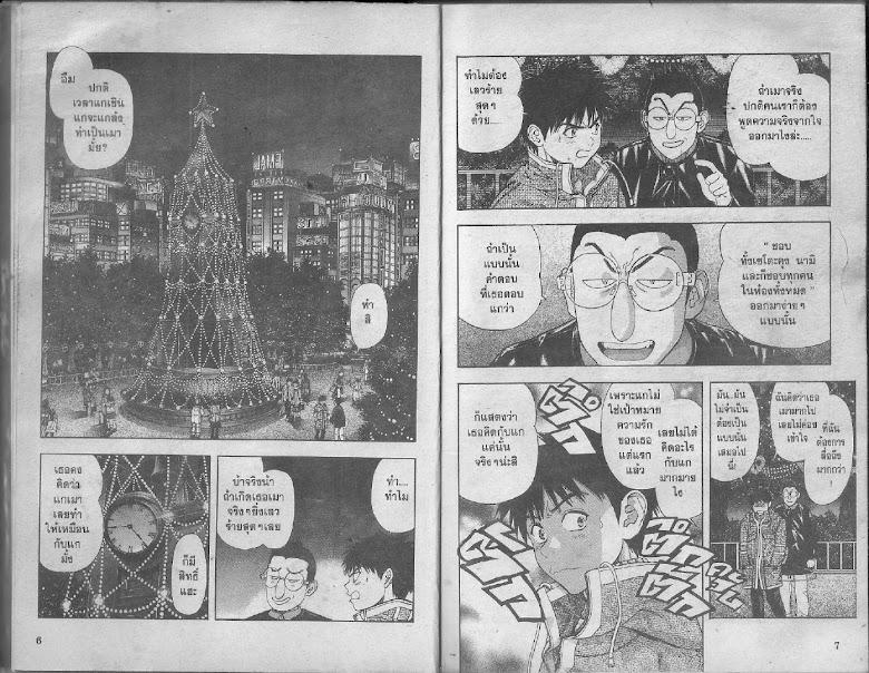 I's - หน้า 2