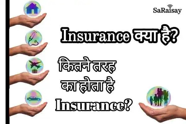 What is insurance in hindi,Types of insurance in hindi