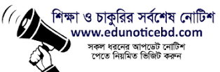EduNoticeBD | Leading Education Portal in Bangladesh
