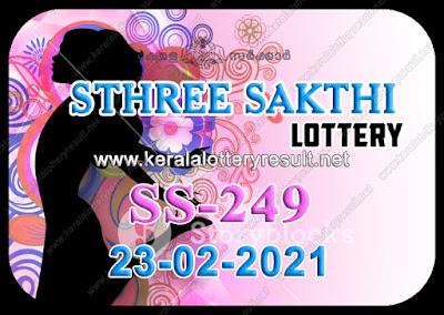 Kerala Lottery Result Sthree Sakthi SS 249 23.02.2021,Sthree Sakthi SS 249 , Sthree Sakthi 23-02.2021 Sthree Sakthi Result, kerala lottery result, lottery result kerala, lottery today result, today kerala lottery, lottery results kerala, lottery result today kerala, kerala lottery result today, today lottery results kerala, kerala lottery today results, kerala lottery live, kerala lottery today live, live lottery resultsh