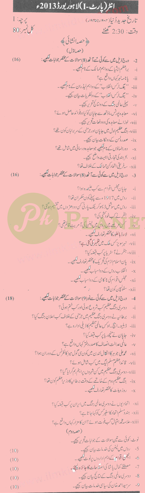 Intermediate Part 1 Past Papers Lahore Board History of Modern World