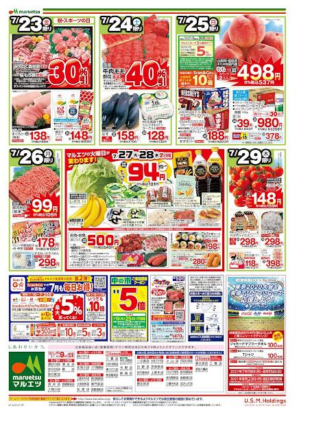 7月23日〜7月29日 チラシ情報 マルエツ/越谷レイクタウン店