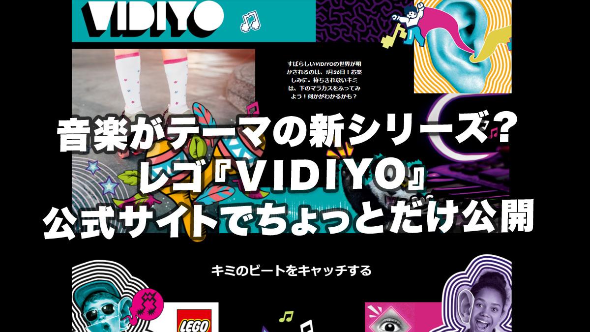 1月26日情報公開!レゴ公式サイトで『Vidiyo』少しだけ公開:音楽がテーマの新シリーズ:2021年3月発売?