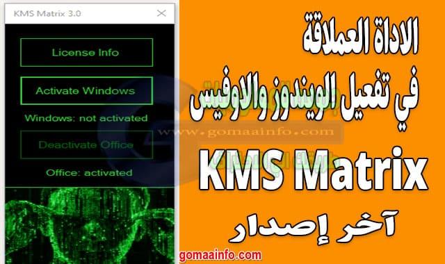 اداة تفعيل الويندوز و الأوفيس KMS Matrix