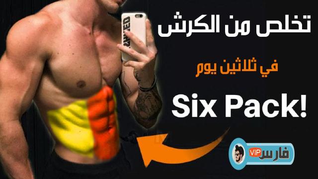 برنامج Six Pack,Six Pack مهكر,تطبيق six pack in 30 days مهكر,تنزيل برنامج عضلات البطن في 30 يوم