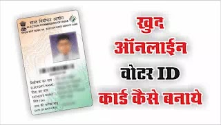 voter id card kaise banaye