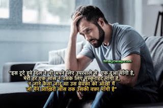 Is image mai hmne sad shayari hindi mai ko joda hai.