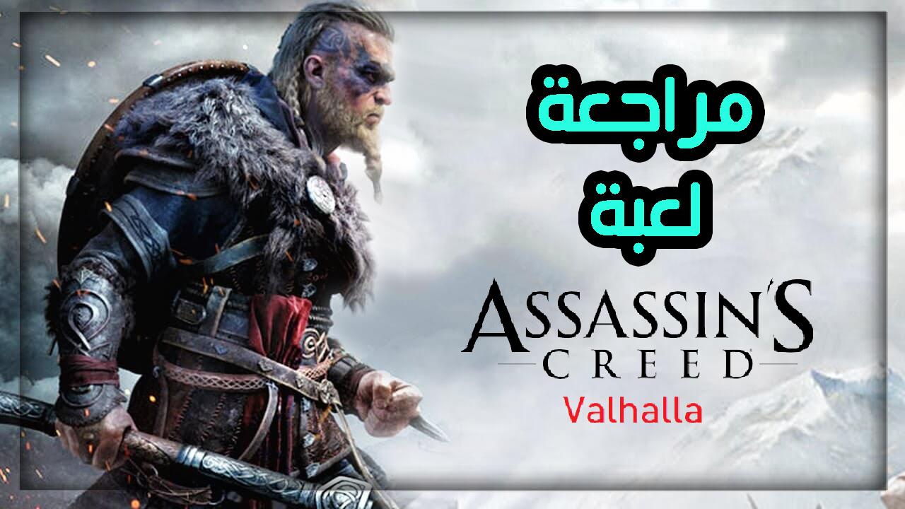 مراجعة لعبة Assassin's Creed Valhalla