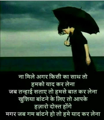 Sad love quotes in hindi hd images