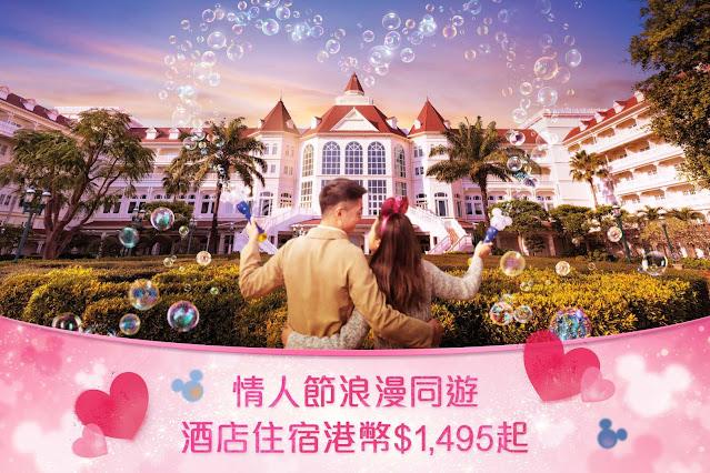 心動在奇妙瞬間, 迪士尼甜蜜約會, HeartFluttersWithMagic-Hotel-Promotion-2021