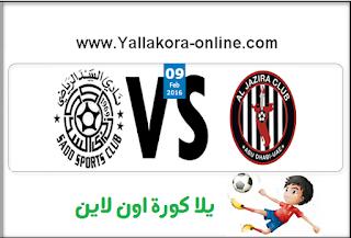 مشاهدة مباراة السد والجزيرة بث مباشر بتاريخ 09-02-2016 دوري أبطال آسيا