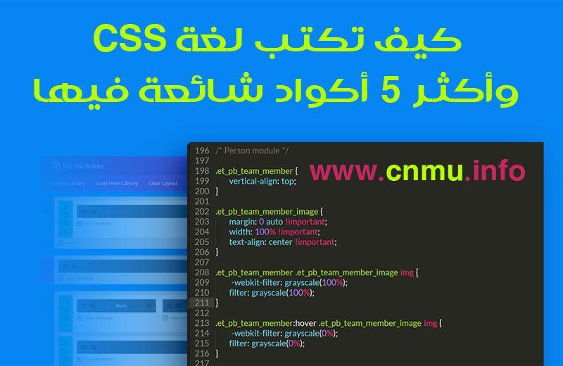 Writing CSS