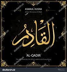 Asmaul Husna - Al Qoodir (Yang Maha Menentukan) - (shutterstock.com)