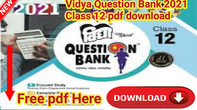 Vidya Question Bank 2021 Class 12 pdf download in Hindi,विद्या क्वेश्चन बैंक 2021,download,Vidya Question Bank 2021 Class 12 UP Board pdf,