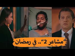 فيديو - برومو مسلسل مشاعر2 رمضان 2021