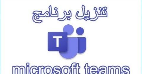 تحميل مايكروسوفت وورد للكمبيوتر