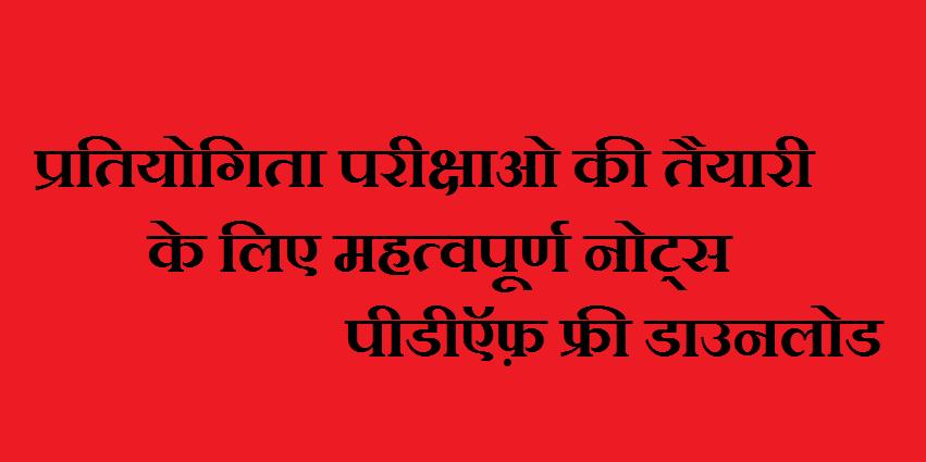 Rajasthan Hindi GK Question