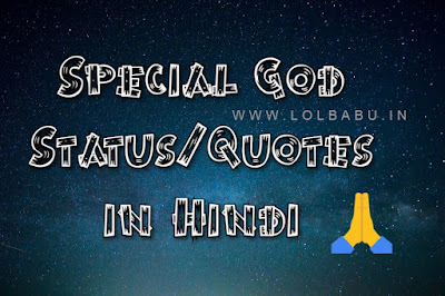 God Status Quotes Hindi, Bhagwan Quotes in Hindi