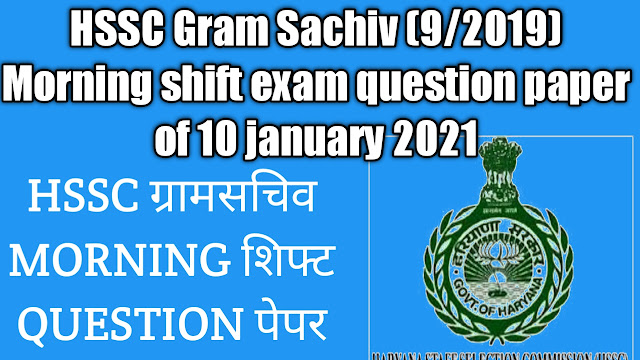HSSC Gram Sachiv morning shift exam question paper 10/1/2021) (9/2019) 2021