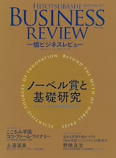Business Review Vol.65 No.1 SPR. 2017